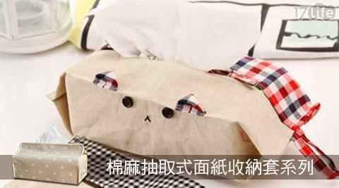棉麻抽取式面紙收納套系列