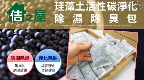 珪藻土/活性碳/淨化/除濕/除臭包/吸水