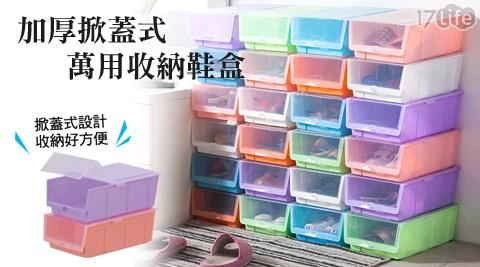 平均最低只要96元起(含運)即可享有加厚掀蓋式萬用收納鞋盒:2入/4入/6入/8入/12入/16入/24入。