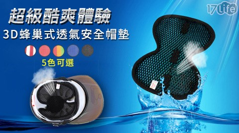 平均最低只要39元起(含運)即可享有3D蜂巢式透氣安全帽墊1入/2入/4入/8入/12入/26入,顏色:黑色/藍色/紅色/紅白條紋/五彩。