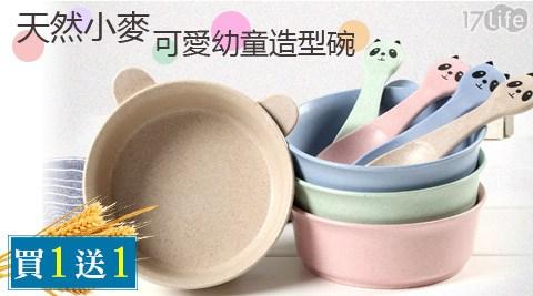 [買一送一]天然小麥梗環保輕巧可愛幼童造型碗(附湯匙)-兩組(佶易)
