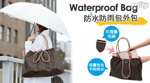 防水/防雨/防塵/外包/雨天