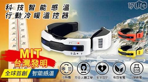 G2T-17life 104N1 Plus穿戴式溫控圍巾/日本電芯雙輸出大容量行動電源組