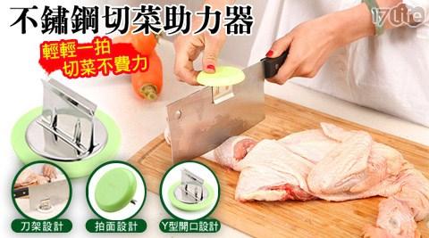 不鏽鋼/切菜/助力器/廚房器具/菜刀/刀架/廚具
