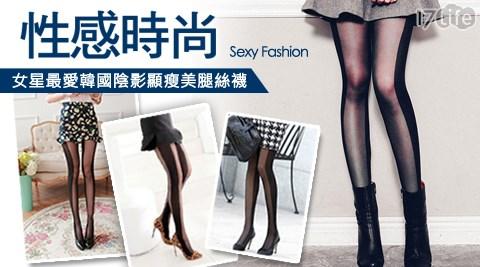 平均最低只要89元起(含運)即可享有女星最愛韓國修飾顯瘦美腿褲襪:1雙/3雙/6雙/8雙/12雙/16雙/24雙。