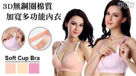 3D無鋼圈棉質加寬多功能內衣