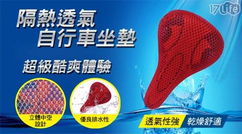 3D/全包覆/蜂窩/隔熱透氣排水自行車坐墊/自行車坐墊