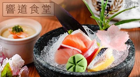 響道食堂/日式定食/刺身/干貝/明太子/飯糰/味噌
