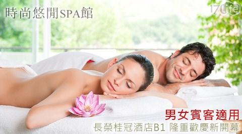 時尚悠閒spa館/長榮/三溫暖/玫瑰鹽