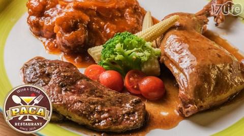 帕卡複合式餐飲PACK RESTAURANT《寶山店》-經典排餐4人澎派餐
