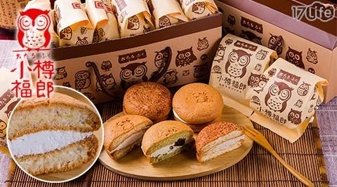 小樽福郎/甜點/下午茶