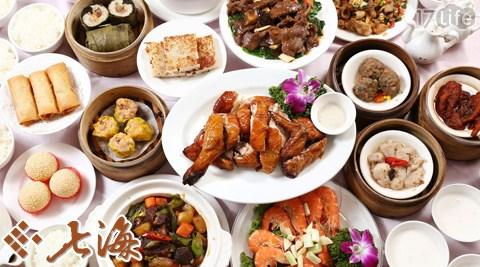 七海/酒樓/鮮蝦/松坂肉/紅燒牛腩煲/中蝦/粉絲煲/鳳爪