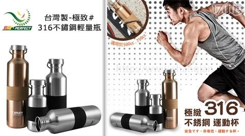 台灣理想PERFECT-台灣製極致#316不鏽鋼輕量瓶系17life 全 家列