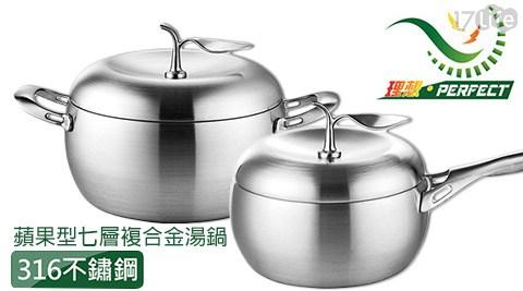 極緻/316/蘋果型/七層/複合金湯鍋/PERFECT/理想/湯鍋/鍋具/單把/雙耳/不銹鋼