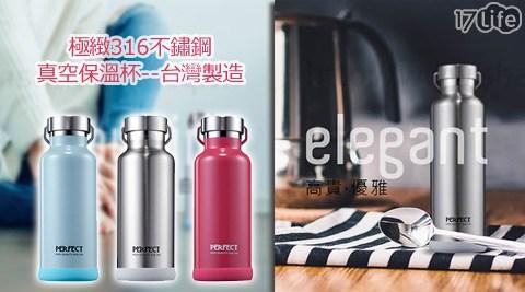 保冷/保溫瓶/極緻/316/不鏽鋼/真空/保溫杯/台灣製造/PERFECT/保冷