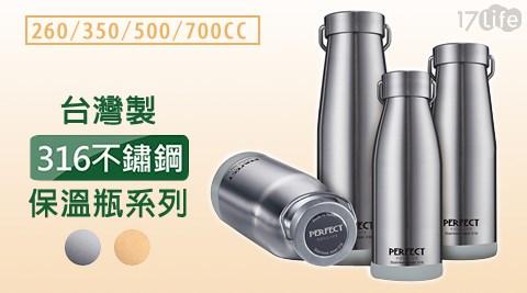 只要470元起(含運)即可購得原價最高2580元台灣製日系316不鏽鋼保溫瓶系列1入/2入:(A)260ml/(B)350ml/(C)500ml/(D)700ml;顏色:質感銀/魅惑金。