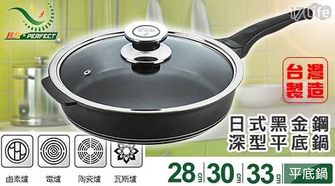 PERFECT/ 理想/日式/黑金鋼/深型/平底鍋/附蓋/台灣製造