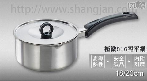 只要740元起(含運)即可購得【PERFECT理想】原價最高3040元台灣製造極緻316雪平鍋(附蓋)系列:(A)18cm-1入/2入/(B)20cm-1入/2入/(C)18cm+20cm-1組;顏色:不銹鋼色。