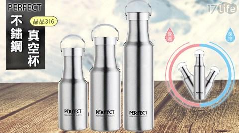 晶品/316/不鏽鋼/真空/保溫杯/保冷/保溫瓶