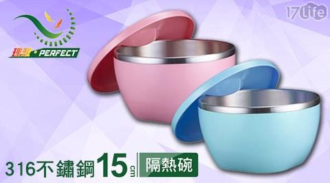 平均每入最低只要229元起(含運)即可享有【PERFECT 理想】PERFECT極緻316隔熱碗(15CM)(附蓋)1入/2入/4入/6入,顏色:粉紅/粉藍。