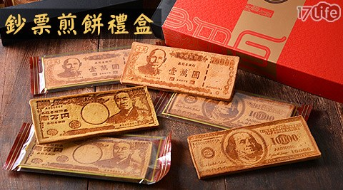 平均最低只要359元起(含運)即可享有【嘉冠喜】鈔票煎餅禮盒:1盒/2盒/6盒,有錢就是任性!萬元鈔票讓你直接啃著吃!