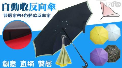 自動收反向傘/雨傘/反向傘/自動反向傘/傘