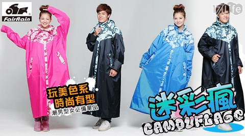 飛銳迷彩瘋時尚前開式加長型雨衣