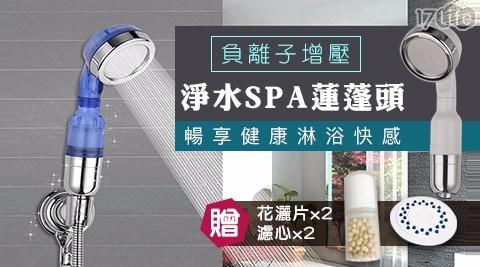 韓式負離子增壓浄水SPA蓮蓬頭/蓮蓬頭/韓式負離子/負離子/增壓浄水/SPA/節水