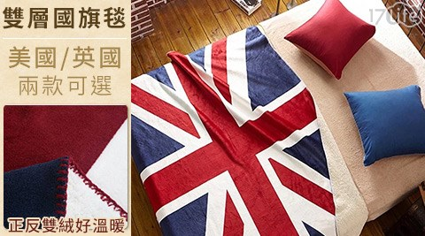 雙層/美國/英國/國旗/美國國旗/毯子/毯