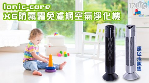 Ionic-care X6-防霧霾免濾網空氣淨17life com一起生活玩樂誌化機