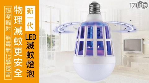 只要599元(含運)即可享有原價799元LED滅蚊燈泡1入(15W)只要599元(含運)即可享有原價799元LED滅蚊燈泡1入(15W)。