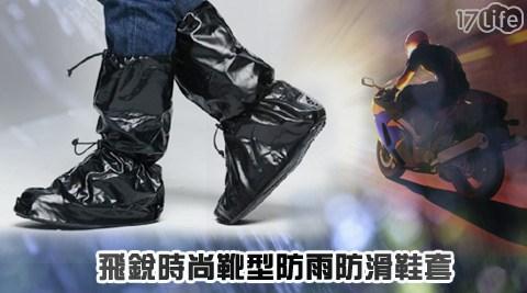 飛銳/時尚靴型防雨防滑鞋套/鞋套/靴型/防雨/防滑