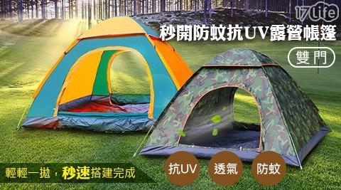 秒開防蚊抗UV露營帳篷(雙門)