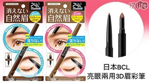 平均每入最低只要369元起(含運)即可享有【BCL】BrowLash EX亮眼兩用3D眉彩筆1入/2入/3入,顏色:輕柔棕/自然褐。