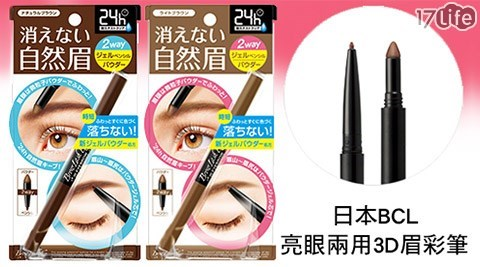 【BCL】BrowLash EX亮眼兩用3D眉彩筆