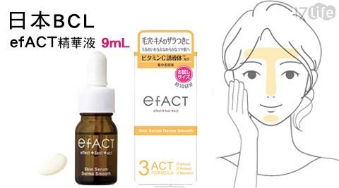 BCL efACT精華液毛孔、膚質粗糙專用