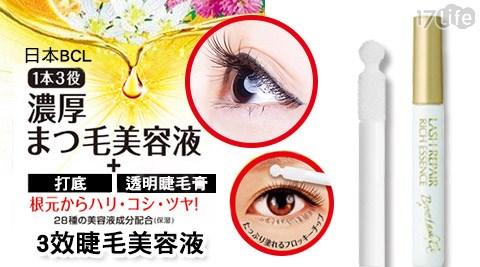 BCL-BrowLash EX亮眼三效睫毛美容液