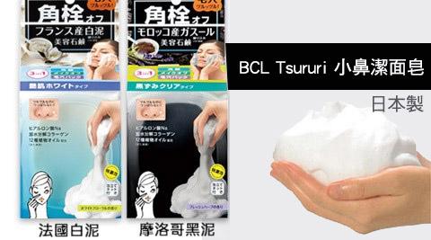平均每入最低只要245元起(含運)即可享有【BCL Tsururi】小鼻潔面皂1入/2入/3入(80g/入),款式:摩洛哥黑泥/法國白泥。