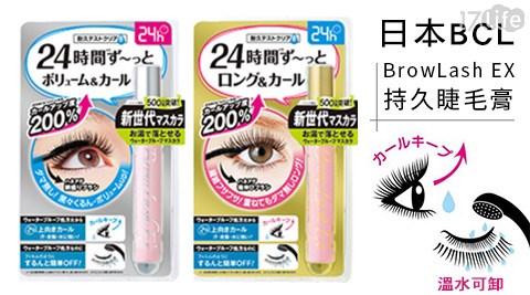 BCL-BrowLash EX持久捲翹睫毛膏