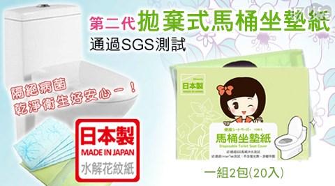日本製1Beau饗 食 天堂 網 路 訂 位ty第二代拋棄式馬桶坐墊紙