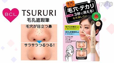 【BCL】Tsusuri 毛孔遮瑕筆/【BCL】/毛孔遮瑕筆/遮瑕筆