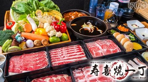 壽喜燒/香麻鍋/壽喜燒/光味餅/美味搜查線