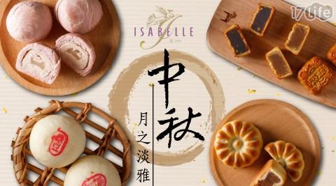 ISABELLE 伊莎貝爾/中秋禮盒/月餅/綠豆椪/中秋