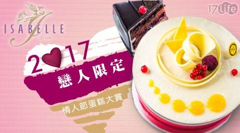 ISABELLE 伊莎貝爾/伊莎/蛋糕/情人節/甜點