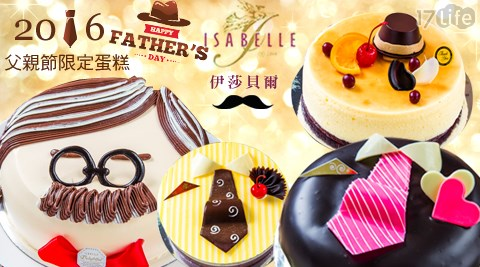 ISABELLE/伊莎貝爾/蛋糕/父親節