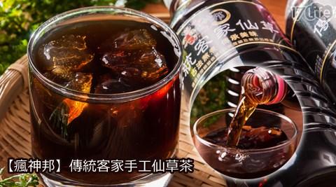 瘋神邦-傳統客家手工仙草茶