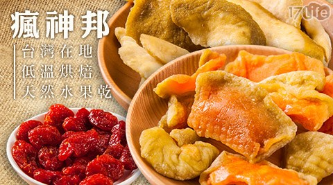 瘋神邦-台灣在地低溫烘焙天然水果乾