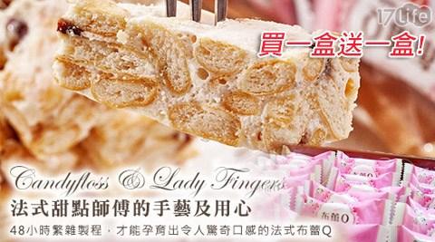 法式蔓越莓布蕾Q棉花糖餅禮盒