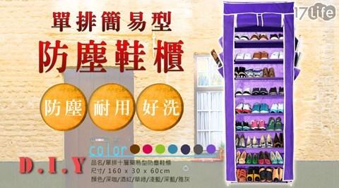 加固版十層簡易www 17life com tw防塵鞋櫃