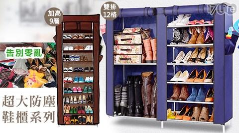 超大/防塵鞋櫃/鞋櫃